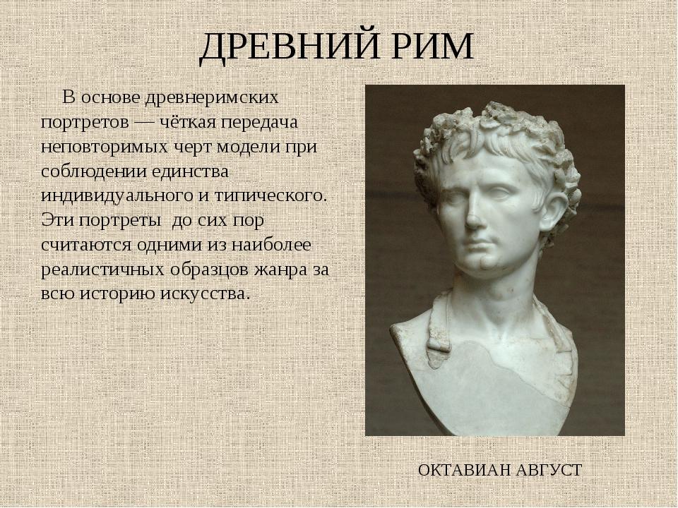 ДРЕВНИЙ РИМ  В основе древнеримских портретов— чёткая передача неповторимы...