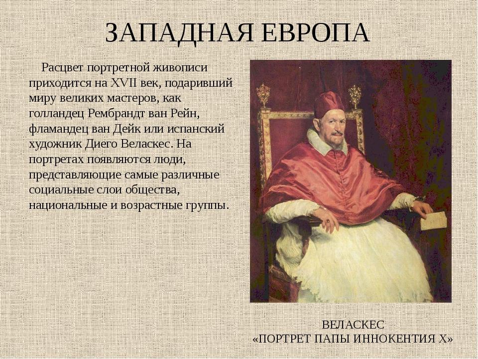 ЗАПАДНАЯ ЕВРОПА Расцвет портретной живописи приходится на XVII век, подаривши...