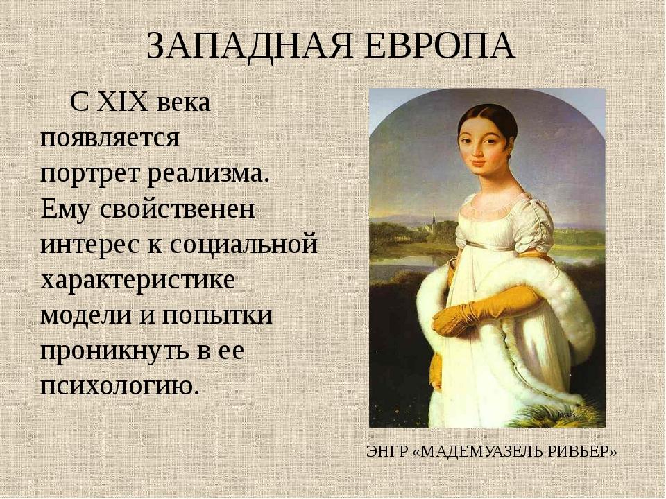 ЗАПАДНАЯ ЕВРОПА С XIX века появляется портретреализма. Ему свойственен интер...