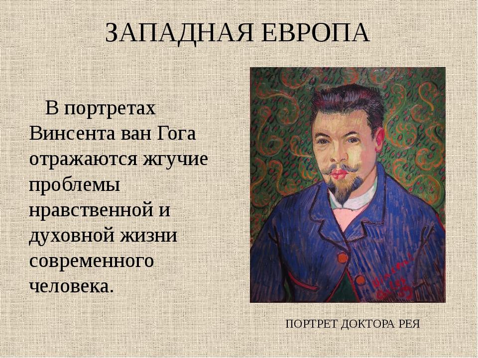 ЗАПАДНАЯ ЕВРОПА В портретах Винсента ван Гога отражаются жгучие проблемы нрав...