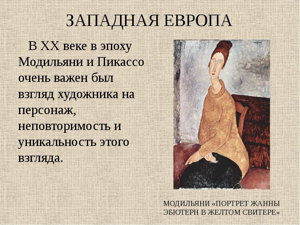 ЗАПАДНАЯ ЕВРОПА В XX веке в эпоху Модильяни и Пикассо очень важен был взгляд...