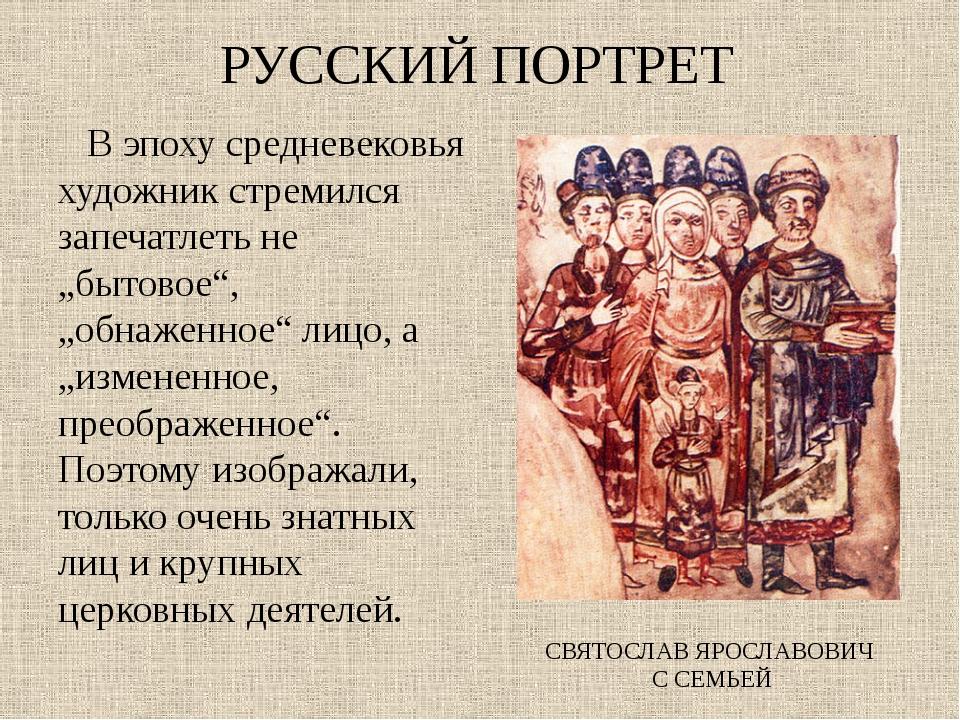 """РУССКИЙ ПОРТРЕТ В эпоху средневековья художник стремился запечатлеть не """"быто..."""