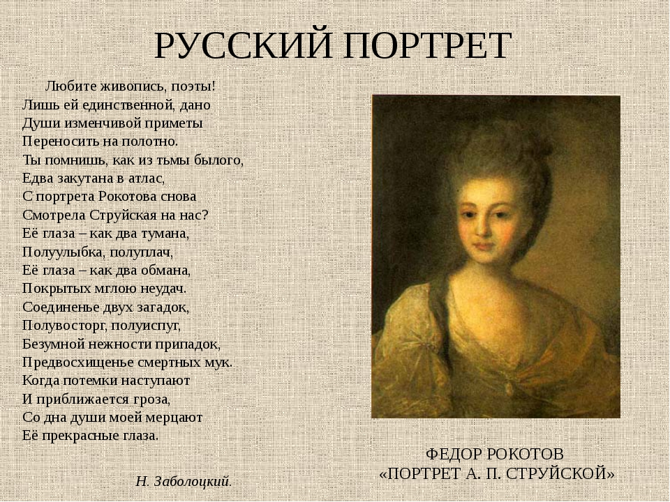 РУССКИЙ ПОРТРЕТ Любите живопись, поэты! Лишь ей единственной, дано Души измен...