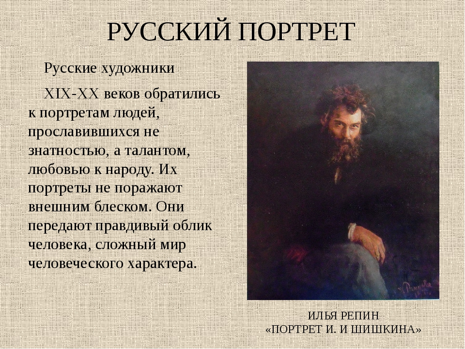 РУССКИЙ ПОРТРЕТ Русские художники XIX-XX веков обратились к портретам людей,...