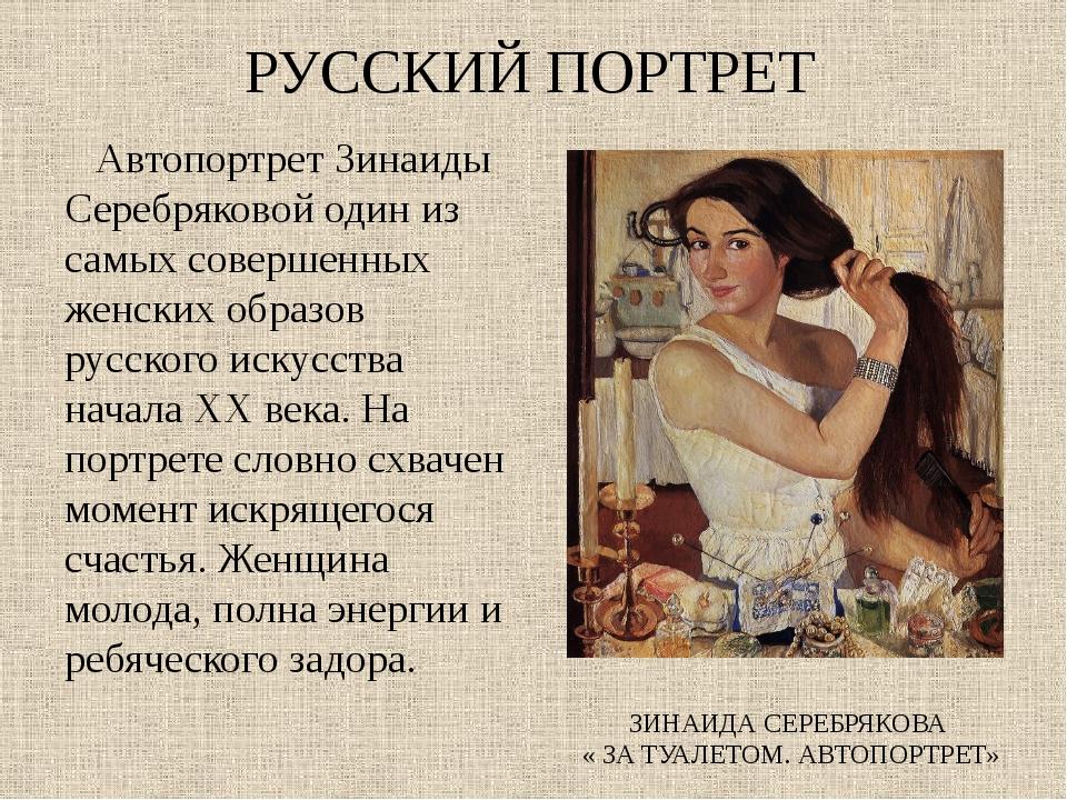 РУССКИЙ ПОРТРЕТ Автопортрет Зинаиды Серебряковой один из самых совершенных же...
