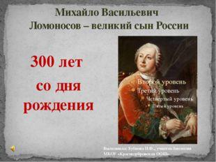 Михайло Васильевич Ломоносов – великий сын России 300 лет со дня рождения Вып