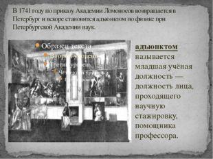 В 1741 году по приказу Академии Ломоносов возвращается в Петербург и вскоре с