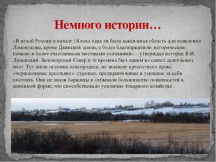 «В целой России в начале 18 века едва ли была какая иная область для появлени
