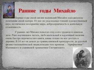 Ранние годы Михайло Первые годы своей жизни маленький Михайло находился на