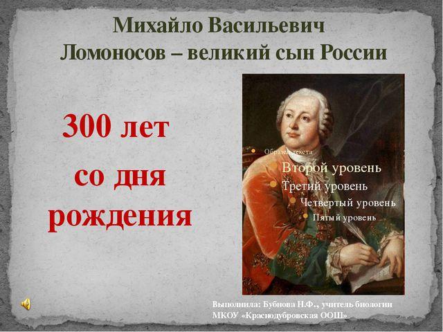 Михайло Васильевич Ломоносов – великий сын России 300 лет со дня рождения Вып...
