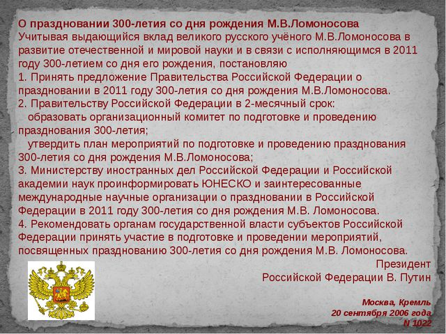 О праздновании 300-летия со дня рождения М.В.Ломоносова Учитывая выдающийся в...