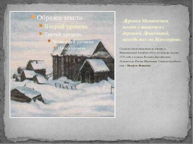 Деревня Мишанская, позже слившаяся с деревней Денисовкой, находилась на Курос...