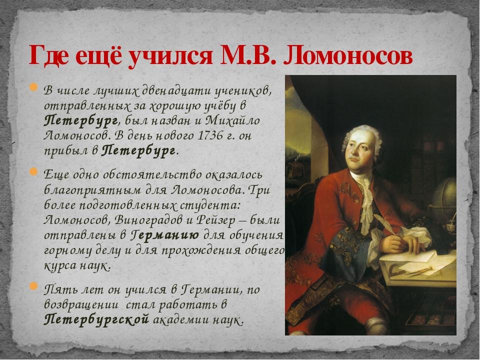 Где ещё учился М.В. Ломоносов В числе лучших двенадцати учеников, отправленны...