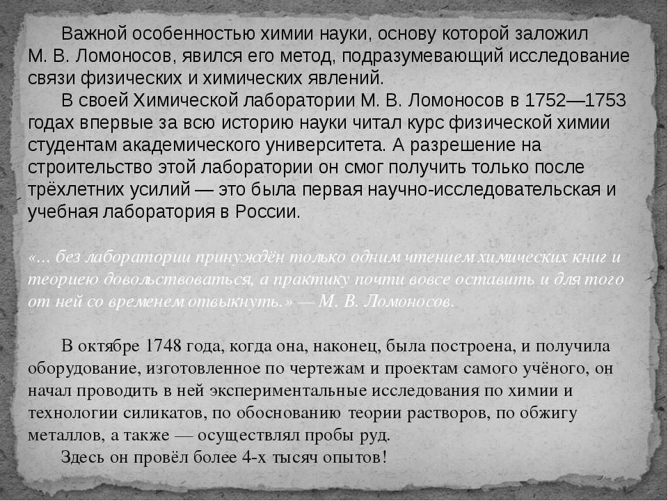 Важной особенностью химии науки, основу которой заложил М.В.Ломоносов, яви...