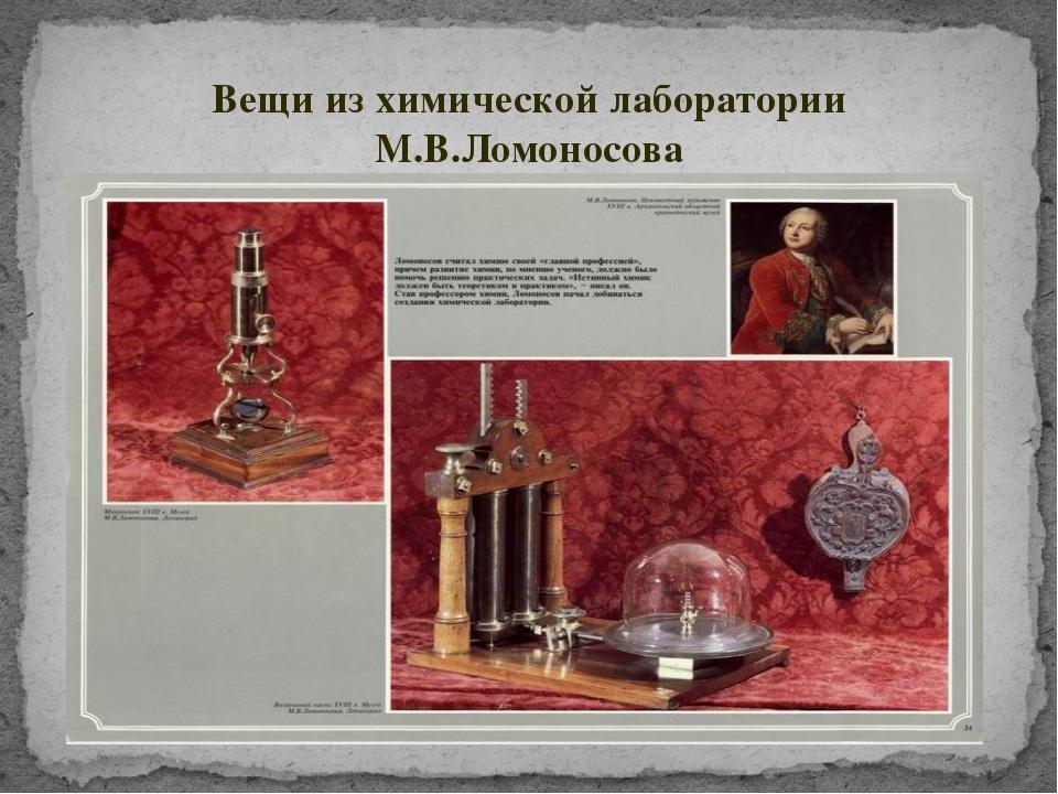 Вещи из химической лаборатории М.В.Ломоносова