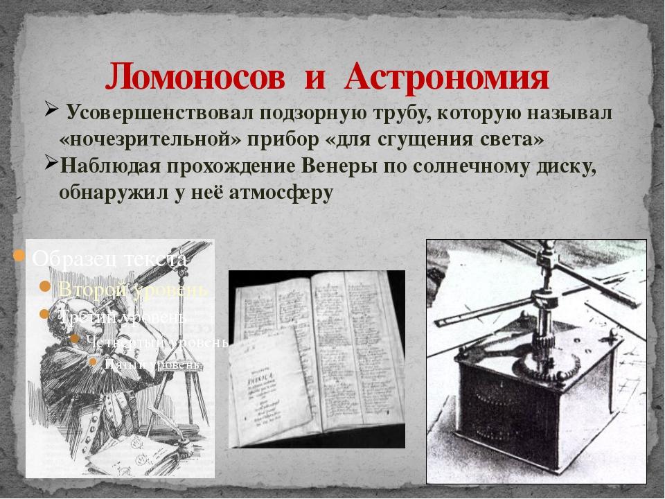 Ломоносов и Астрономия Усовершенствовал подзорную трубу, которую называл «ноч...
