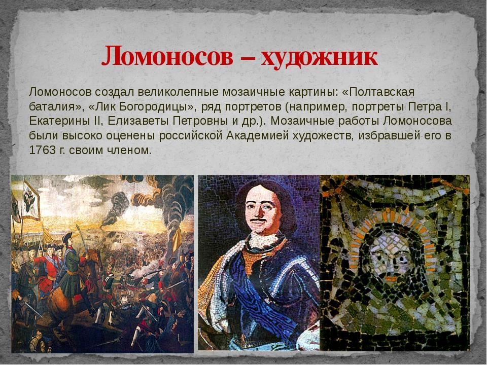 Ломоносов создал великолепные мозаичные картины: «Полтавская баталия», «Лик Б...