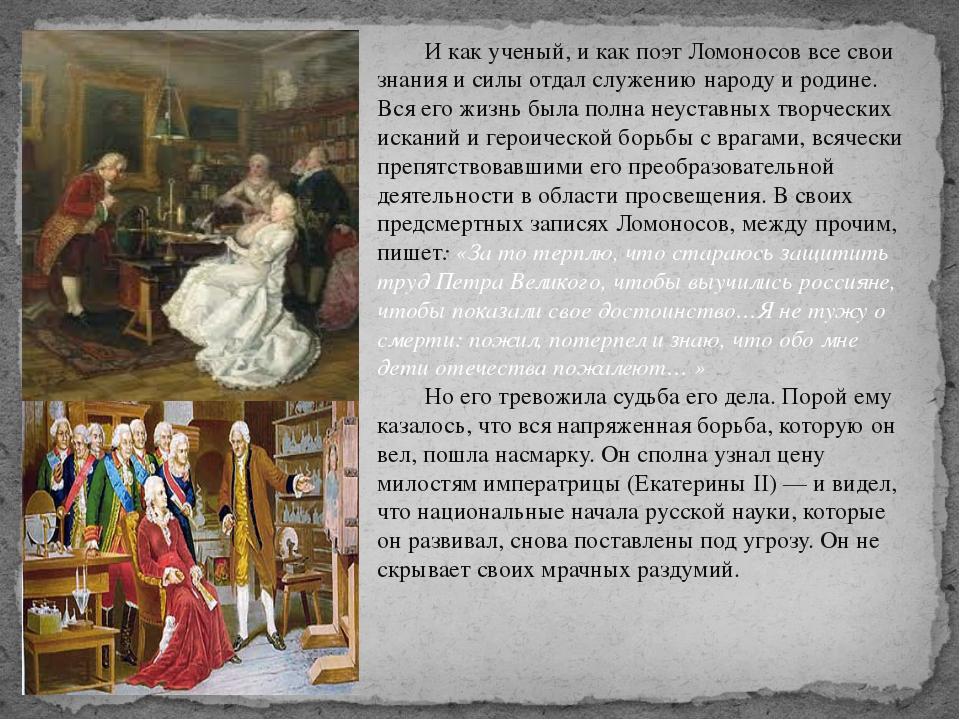 И как ученый, и как поэт Ломоносов все свои знания и силы отдал служению нар...