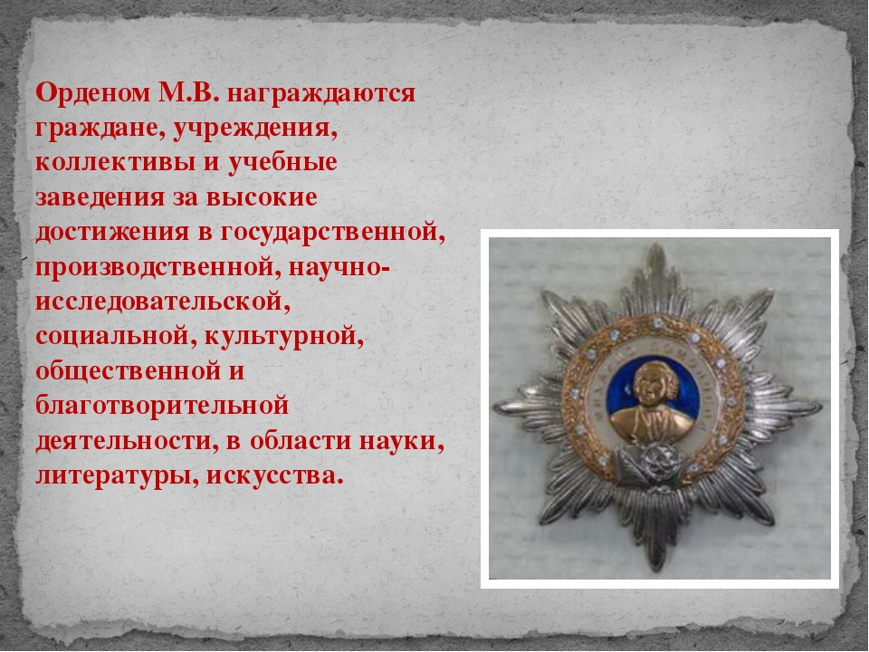 Орденом М.В. награждаются граждане, учреждения, коллективы и учебные заведени...