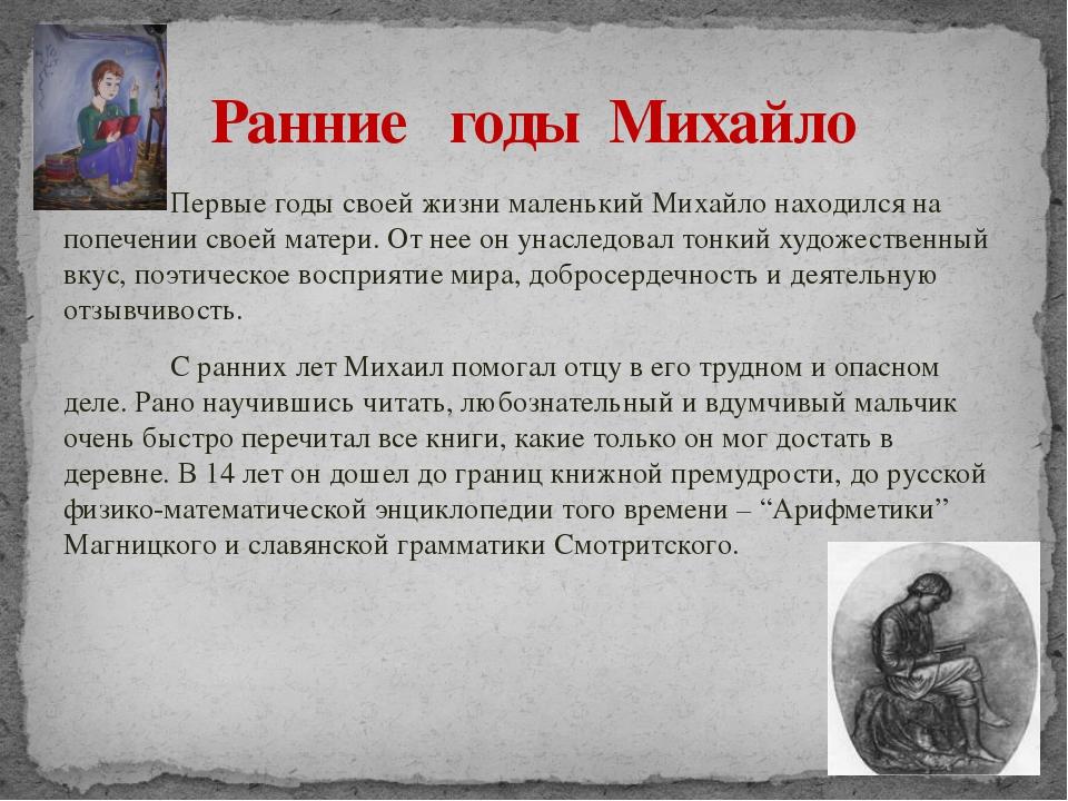 Ранние годы Михайло Первые годы своей жизни маленький Михайло находился на...
