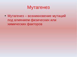 Мутагенез Мутагенез – возникновение мутаций под влиянием физических или химич