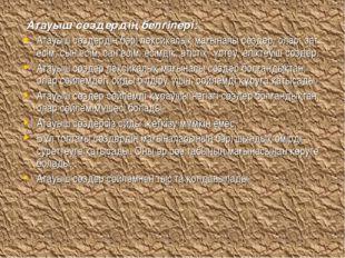 Атауыш сөздердің белгілері: Атауыш сөздердің бәрі лексикалық мағыналы сөздер
