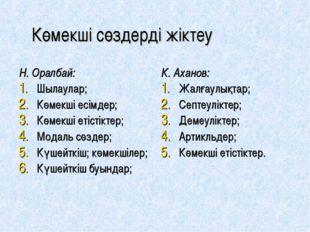 Көмекші сөздерді жіктеу Н. Оралбай: Шылаулар; Көмекші есімдер; Көмекші етіст
