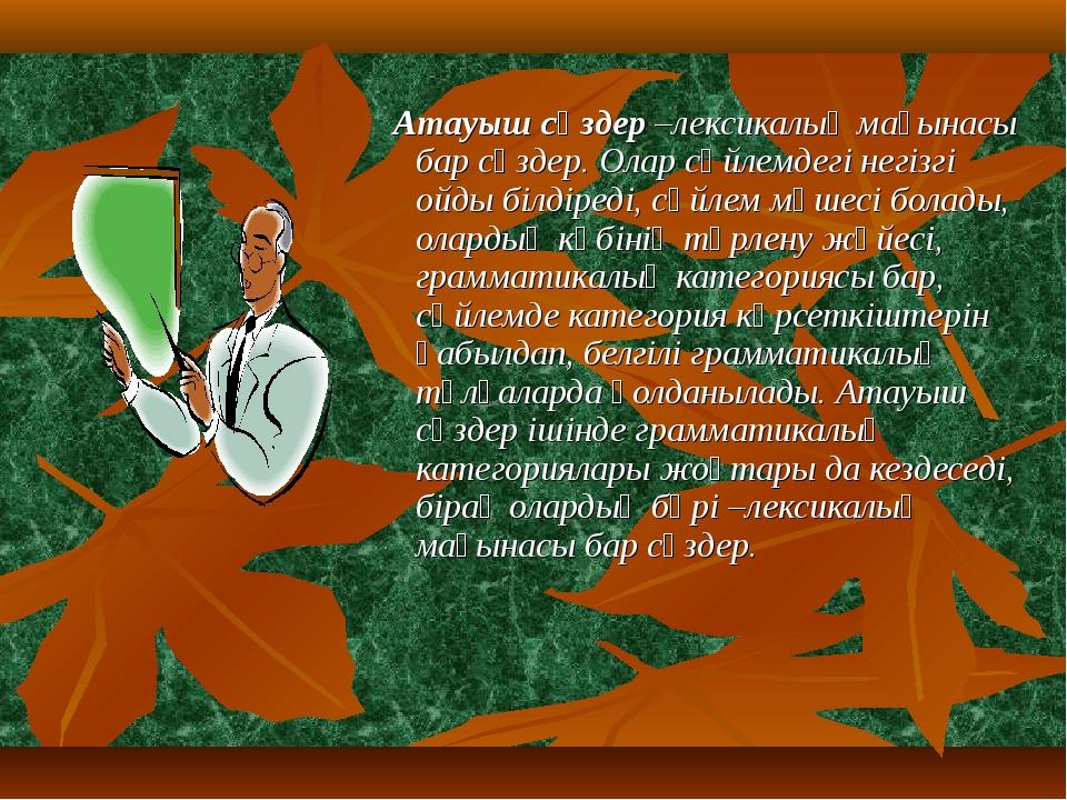 Атауыш сөздер –лексикалық мағынасы бар сөздер. Олар сөйлемдегі негізгі ойды...