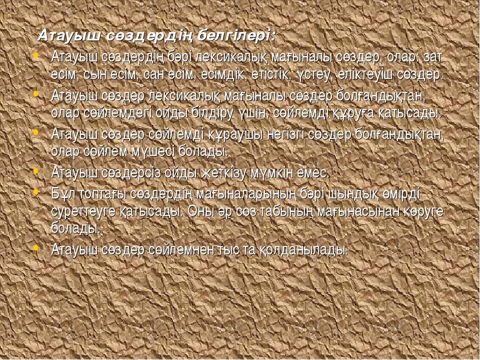 Атауыш сөздердің белгілері: Атауыш сөздердің бәрі лексикалық мағыналы сөздер...