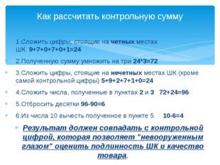 1.Сложить цифры, стоящие начетныхместах ШК9+7+0+7+0+1=24 2.Полученную сум