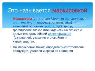 Маркировка(отнем.markieren, отфр.marquer,англ.marking— отмечать, став