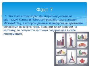 7. Это тоже штрих-коды! Да, штрих-коды бывают цветными! Компания Microsoft р
