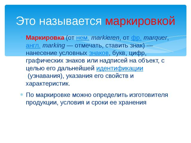 Маркировка(отнем.markieren, отфр.marquer,англ.marking— отмечать, став...
