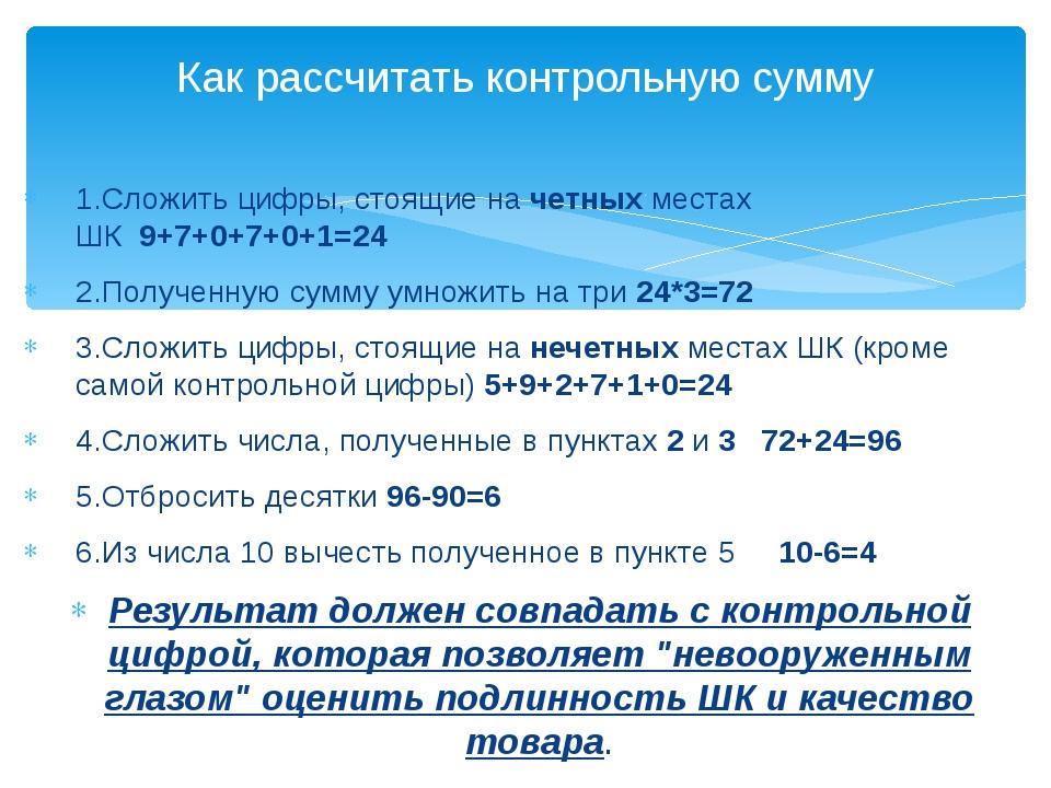 1.Сложить цифры, стоящие начетныхместах ШК9+7+0+7+0+1=24 2.Полученную сум...