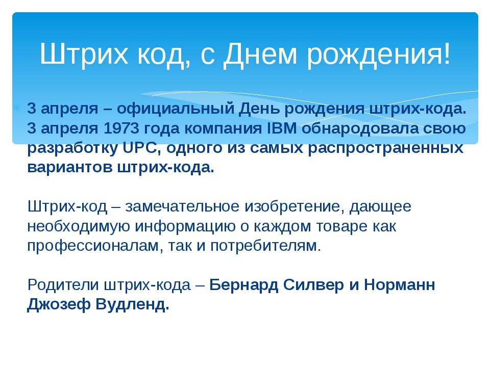 3 апреля – официальный День рождения штрих-кода. 3 апреля 1973 года компания...