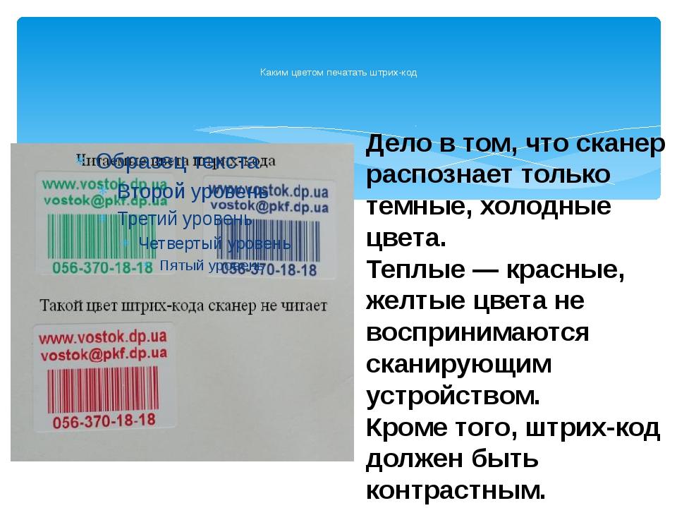 Каким цветом печатать штрих-код Дело в том, что сканер распознает только тем...