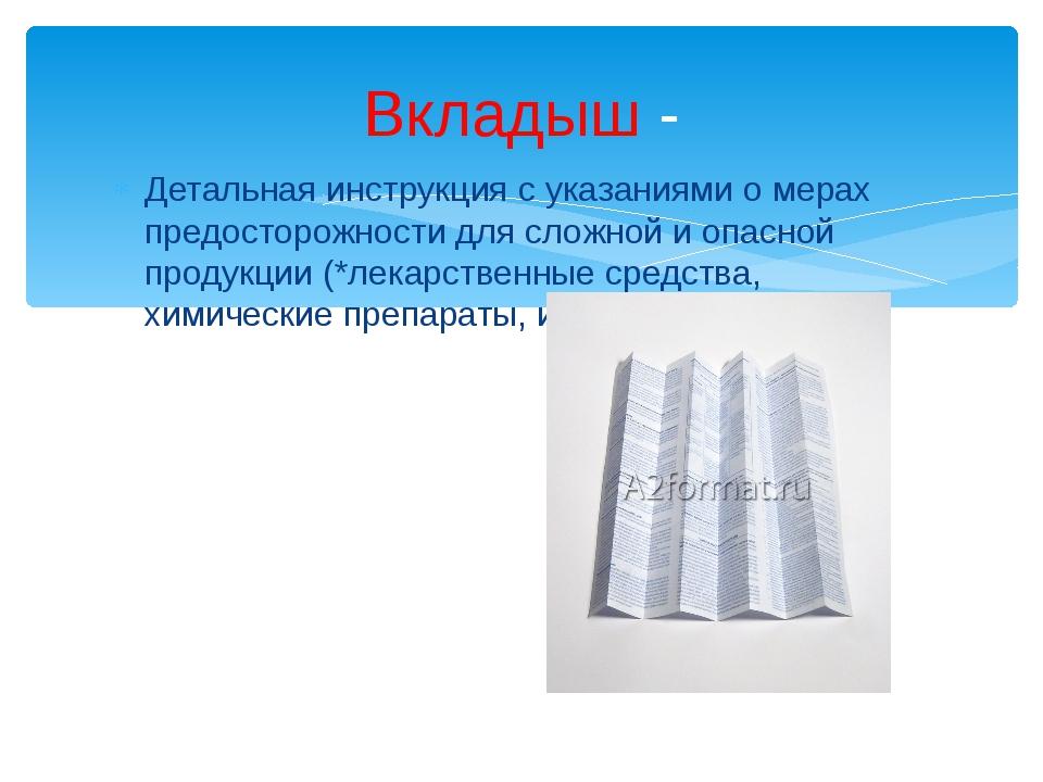 Детальная инструкция с указаниями о мерах предосторожности для сложной и опас...