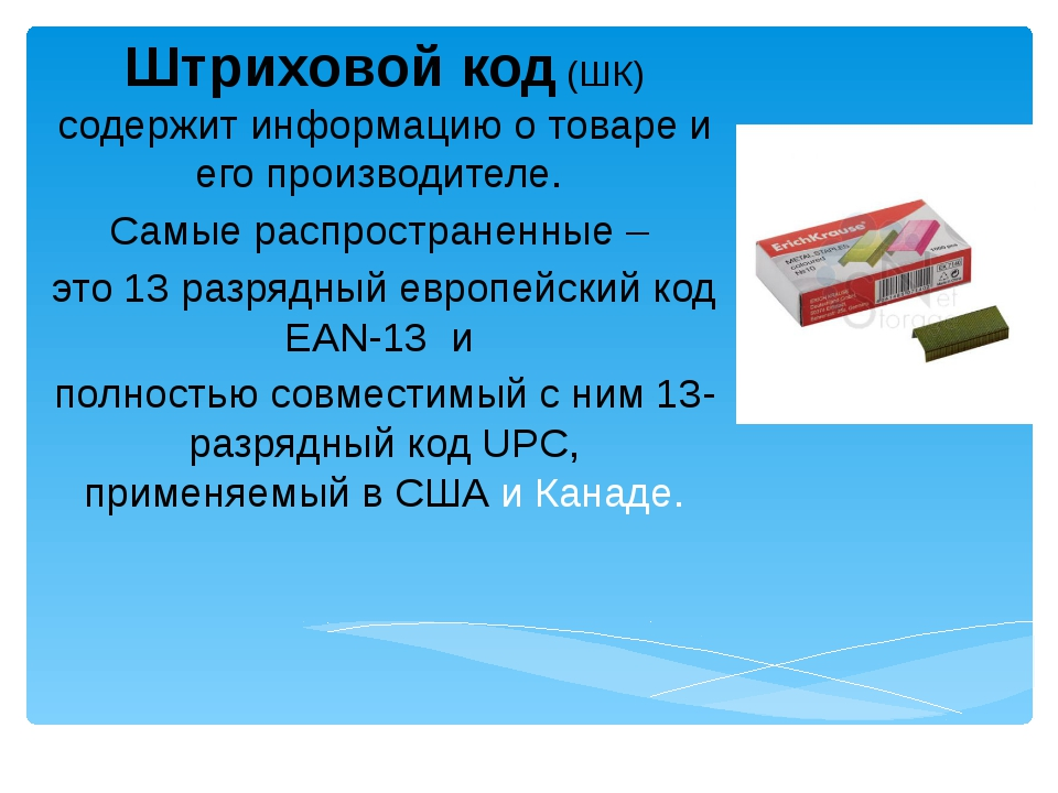 Штриховой код(ШК) содержит информацию о товаре и его производителе. Самые ра...