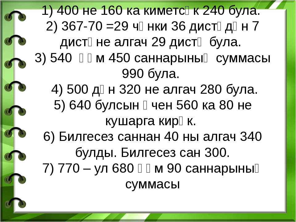 1) 400 не 160 ка киметсәк 240 була. 2) 367-70 =29 чөнки 36 дистәдән 7 дистәне...