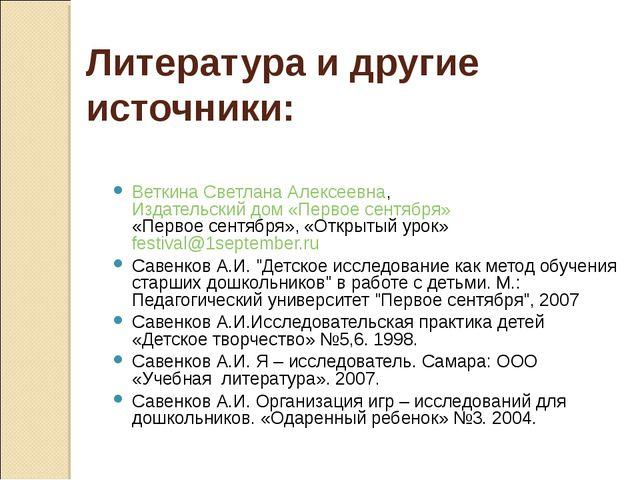 Литература и другие источники: Веткина Светлана Алексеевна,Издательскийдом...