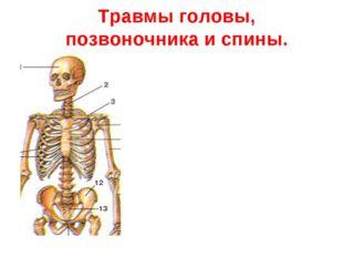 Травмы головы, позвоночника и спины.