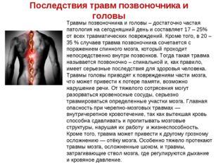 Последствия травм позвоночника и головы Травмы позвоночника и головы – достат