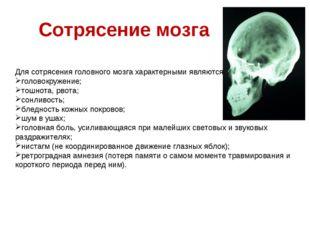 Сотрясение мозга Для сотрясения головного мозга характерными являются: голово