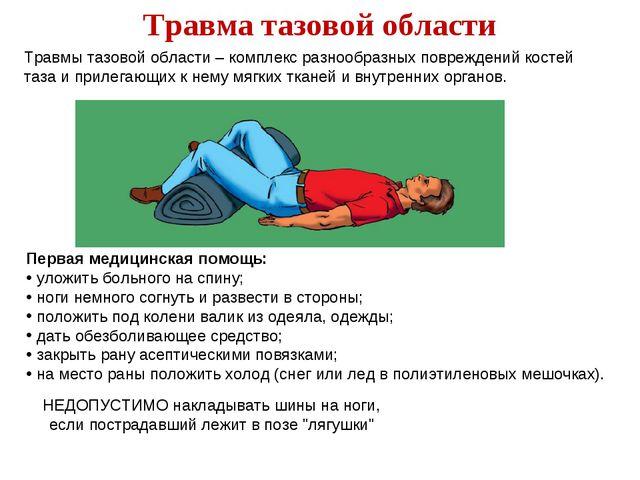 Первая медицинская помощь: уложить больного на спину; ноги немного согнуть и...
