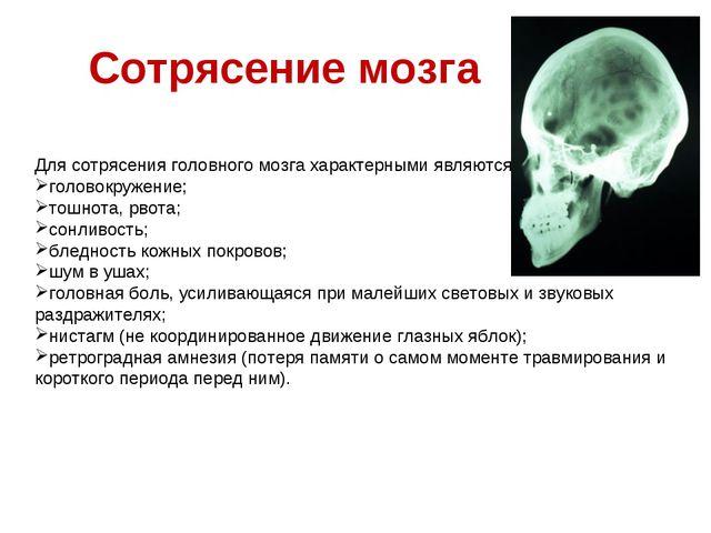 Сотрясение мозга Для сотрясения головного мозга характерными являются: голово...