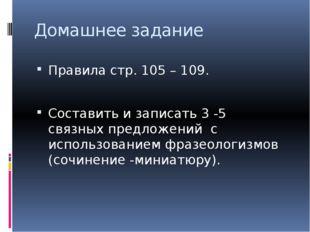 Домашнее задание Правила стр. 105 – 109. Составить и записать 3 -5 связных пр