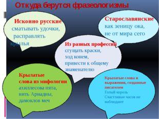 Откуда берутся фразеологизмы Исконно русские сматывать удочки, расправлять к