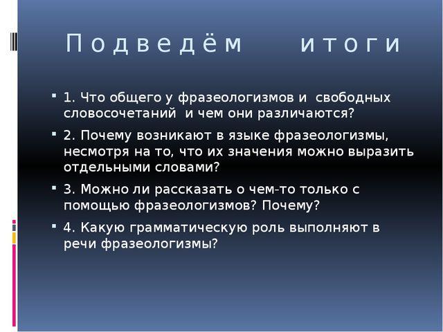 П о д в е д ё м и т о г и 1. Что общего у фразеологизмов и свободных словосоч...