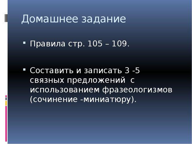 Домашнее задание Правила стр. 105 – 109. Составить и записать 3 -5 связных пр...