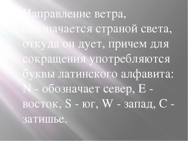 Направление ветра, обозначается страной света, откуда он дует, причем для со...